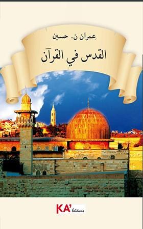 القدس في القرآن