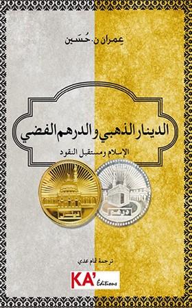 »الدينار الذهبي والدرهم الفضي« اإلسالم ومستقبل النقود